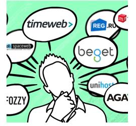 Какой хостинг больше подойдет для сайта или блога